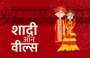 pust_train_wedding_hindi